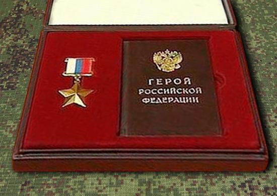 Картинки по запросу орден героя россии